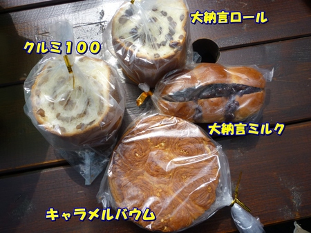 パン-01-P1010574.JPG
